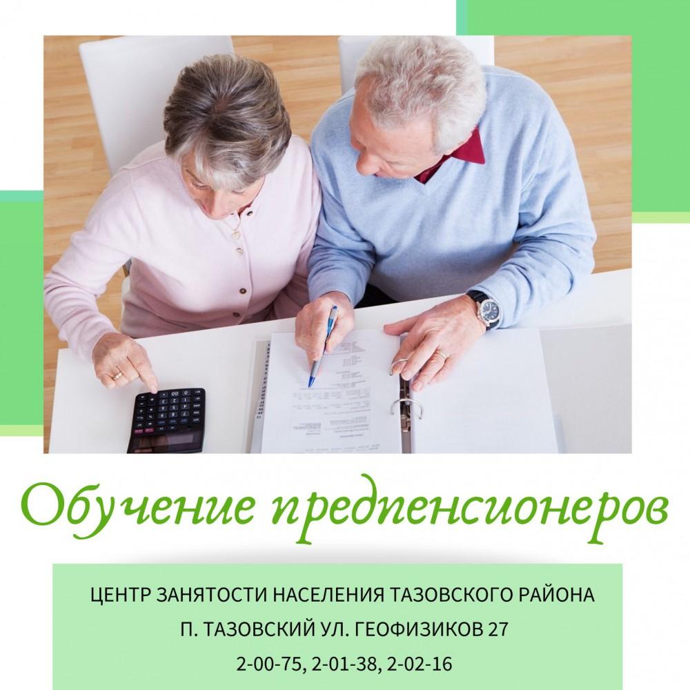 Обучение граждан предпенсионного возраста в 2021 году накопительная часть пенсии как получить единовременно в 2021 году